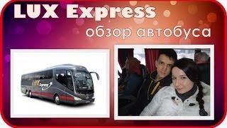 Обзор Автобуса Lux Express | Санкт-Петербург - Хельсинки