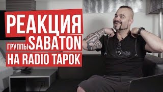 Sabaton Reaction to Russian Cover / RADIO TAPOK