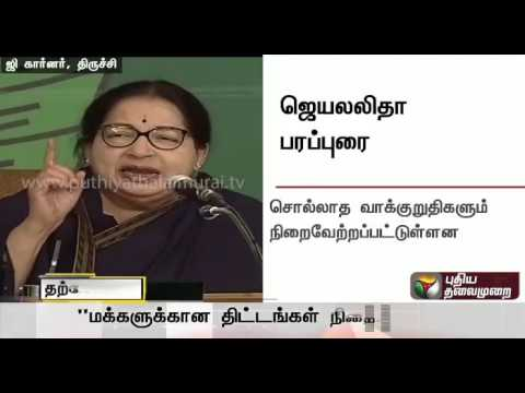 Jayalalithaa Speech at Election Campaign in Trichy