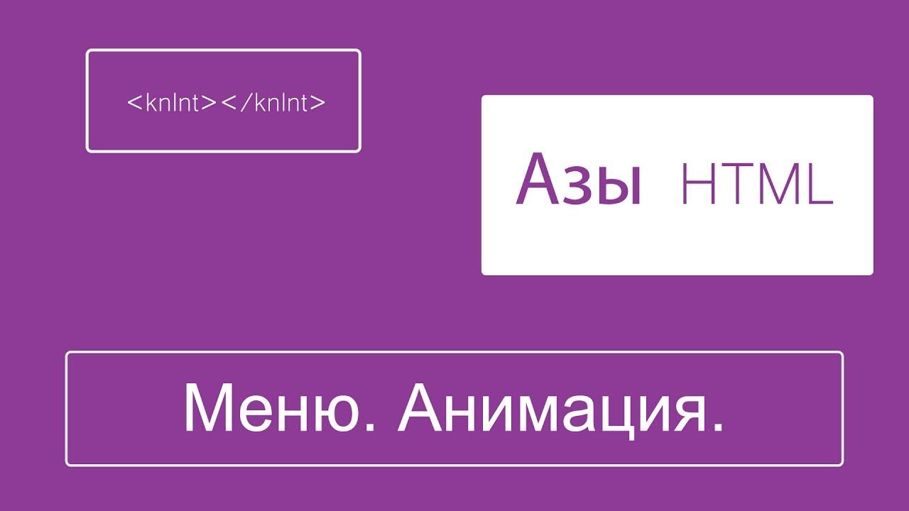 Как сделать меню в html и css 947