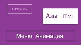 Как сделать меню на html и css с анимацией