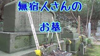 佐渡島 無宿人さんのお墓