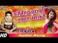 Bhojpuri Hitt Song 2019 || Uhe Hiya Yarwa Hamar Maal Re || Raju Raj