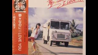 """Midnight heroine"" (夢☆なのにI LOVE YOU, 1981)"