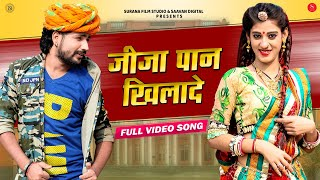 Jija Pan Khilade - Vijay | Priyanka | जीजा पान खिलादे | Latest Rajasthani Folk Song 2019