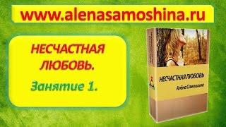 Психология женщин видео /Женская психология. Несчастная любовь. Психология любви. Алена Самошина