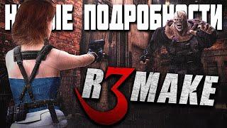 Подробности о Resident Evil 3 Remake с трансляции Capcom - персонажи, сюжет...
