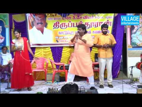 Thiruppathuran in Tamil Gramiya Adal Padal Kalai Nigalchi Themmangu Adal Padal PART 18