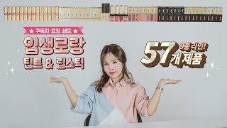 입생로랑 특집 - 립스틱 & 틴트 57개 퍼스널…