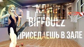 BIFFGUEZ-Приседаешь в зале | мини клип | AVAKIN LIFE 😏🌚🐾