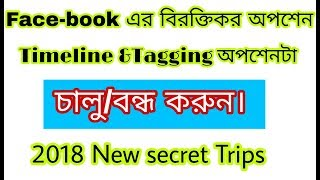 How To Trun Off/On Facebook Tagging/Timeline On Your Facebook 2018 (Bangla Tutorial )