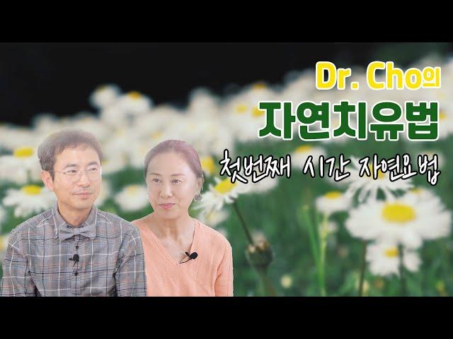 [닥터조의 자연치유법]자연요법 '최상의 치료제는 자연이다'