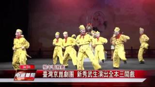 臺灣京崑劇團 新秀武生演出全本三鬧戲(中嘉新聞)