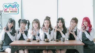 Siam☆Dream / Espresso (THAI ver.)【MV Official】