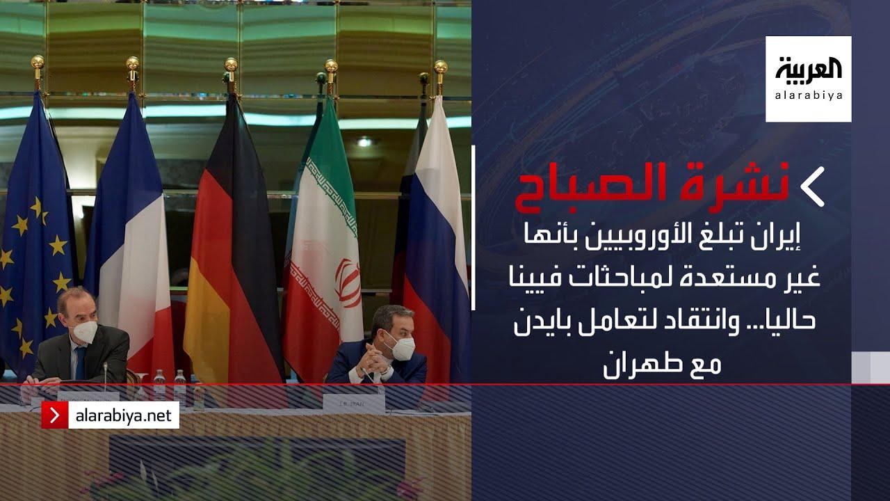 نشرة الصباح | إيران تبلغ الأوروبيين بأنها غير مستعدة لمباحثات فيينا . وانتقاد لتعامل بايدن مع طهران  - 07:53-2021 / 7 / 15