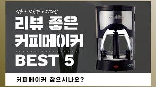 커피메이커 찾으시나요? 상품리뷰기반 커피메이커 추천 B…