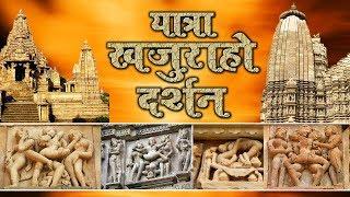 प्रतिमाओ का शहर Khajuraho Darshan (Full Yatra In Hindi)    खजुराहो की रहस्मय दुनिया