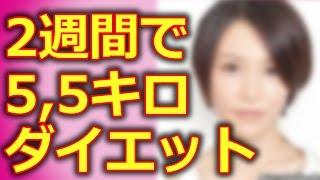 「リスクの神様」山口紗弥加が2週間で5,5キロ痩せた方法 http://youtu....