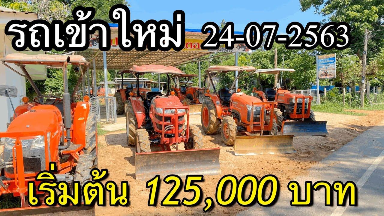 รถไถเข้าใหม่ ราคาเริ่มต้น 125,000 บาท โทร 0883285315