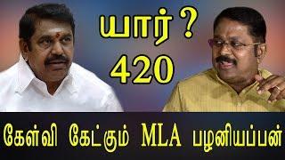 யார்? 420 - எடப்பாடியை கேள்வி கேட்கும் MLA பழனியப்பன் - Tamil News Live