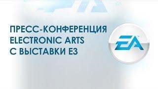 Пресс-конференция ЕА на выставке Е3 2014