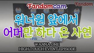 [팬덤캠] 워너원 하이터치회 후기 / WANNA ONE HIGHTOUCH EVENT EPISODE