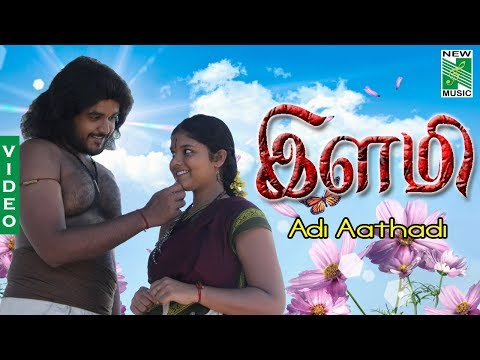 Ilami | Tamil Movie | Adi Aathadi Video Song | | Srikanth Deva | Palani Bharathi | New Music