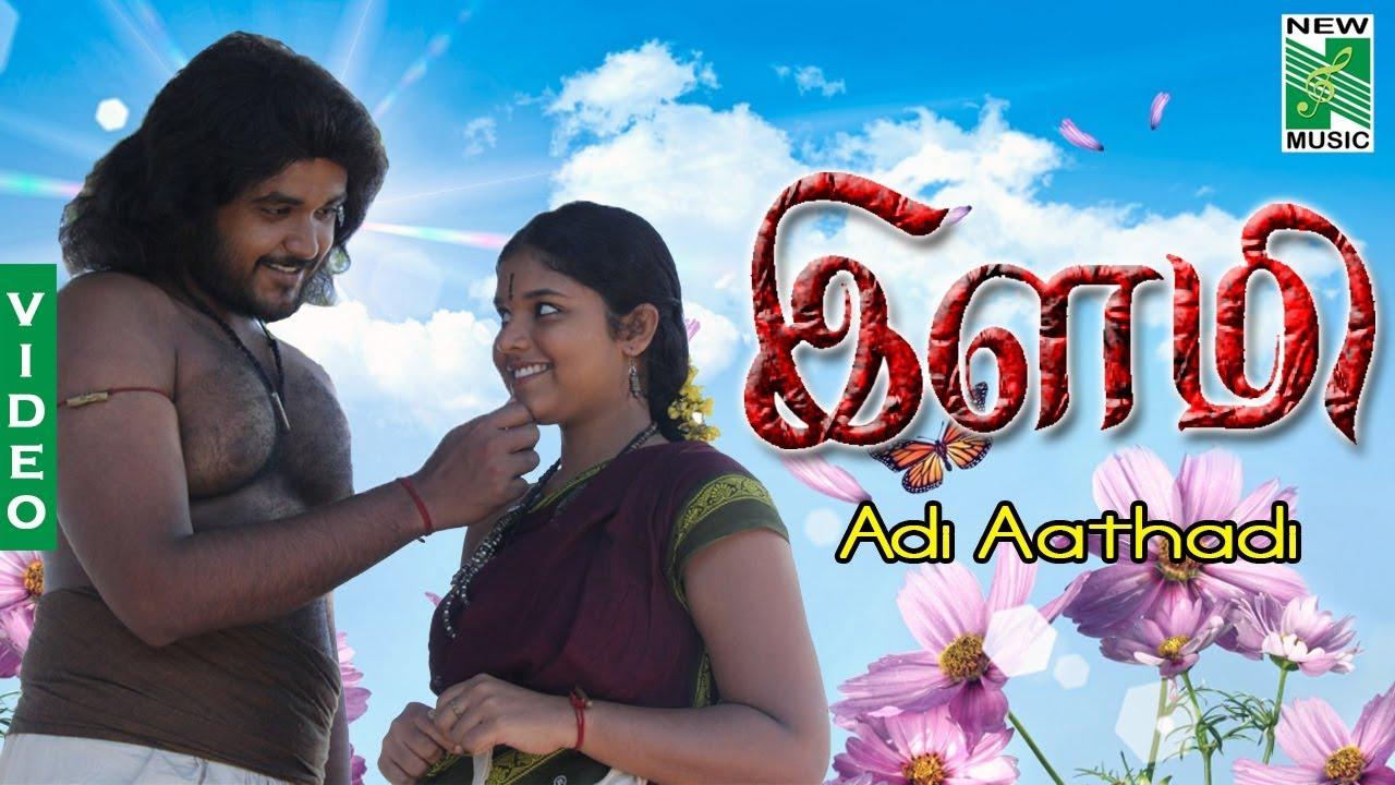 Download Ilami   Tamil Movie   Adi Aathadi Video Song     Srikanth Deva   Palani Bharathi   New Music