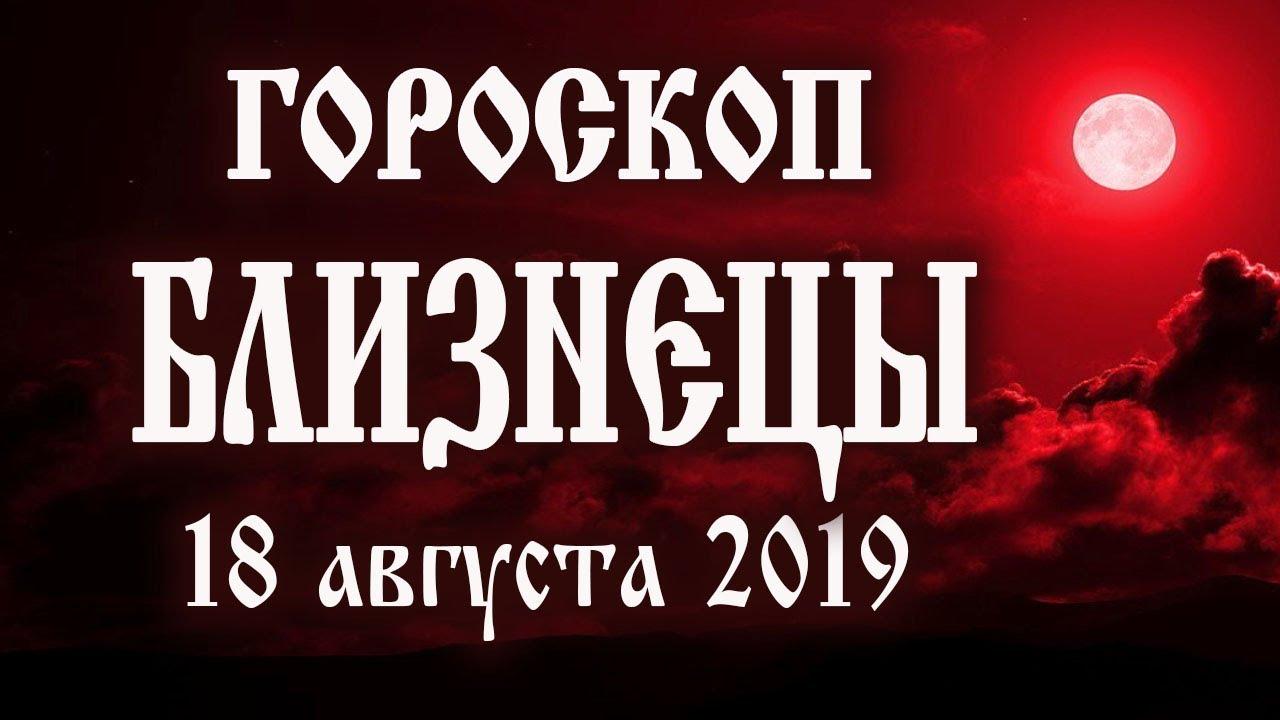 Гороскоп на сегодня 18 августа 2019 года Близнецы ♊ Новолуние через 12 дней