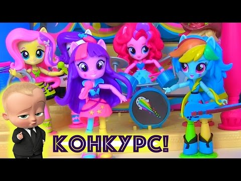 Rainbow Rocks Equestria Girls ЭКВЕСТРИЯ ГЕРЛЗ ❤️ПОНИ ✔︎КУКЛЫ ЛОЛ ✔︎КОНКУРС ✔︎Босс Молокосос