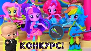 Rainbow Rocks Equestria Girls ЭКВЕСТРИЯ ГЕРЛЗ ❤️ПОНИ ✔︎КУКЛЫ ЛОЛ ✔︎КОНКУРС ✔︎Босс Молокосос