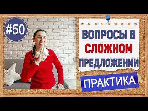 Практика 50 Вопрос в сложном английском предложении !Частая ошибка русских в английском!