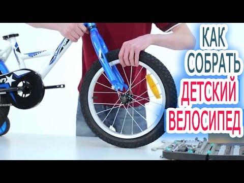 Как собрать детский велосипед. Узнайте, как собрать детский велосипед самому без инструкции.
