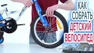 Как собрать детский велосипед. Узнайте, как собрать детский велосипед самому без инструкции.(Как собрать детский велосипед. Узнайте, как собрать детский велосипед самому без инструкции. Детский..., 2016-08-16T12:05:44.000Z)