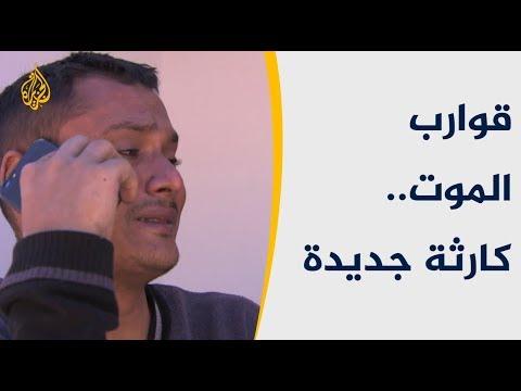 تونس تواصل البحث عن جثث ضحايا مركب للاجئين