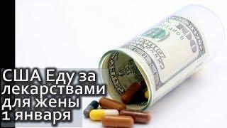 USA КИНО 1268. Как мы встретили Новый Год... Еду покупать лекарства