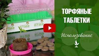 видео ТОРФ ДЛЯ РАССАДЫ КАК ИСПОЛЬЗОВАТЬ - Видео: как правильно использовать торфяные таблетки для выращивания рассады