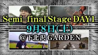 【ROAD TO EX 2018】ダイジェストSemi-final Stage DAY-1!