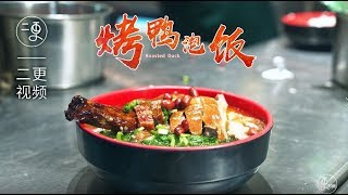$2 Roast Duck Rice in Suzhou China, Locked the heart of countless students! | Ergeng