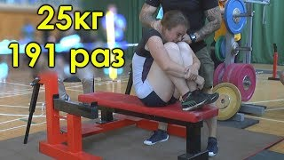 Толубенко Лиза | жим лежа 25 кг х 191 раз