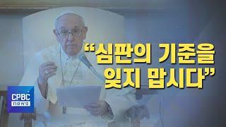 """교황 """"심판(審判)의 기준을 잊지 맙시다"""""""