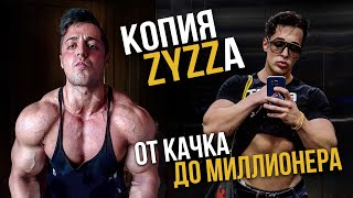постер к видео Треш Обзор: ELVAKO как ZYZZ, но успешнее (Разоблачение)