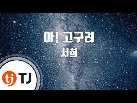 [TJ노래방] 아!고구려 - 서희 (Oh! Goguryeo - Seo Hee) / TJ Karaoke