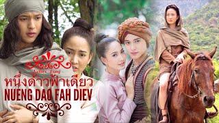 Upcoming Thai Lakorn 2017-2018