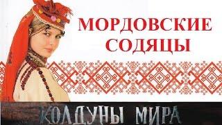 Мордовские содяцы. Колдуны мира 1 сезон, 3 выпуск
