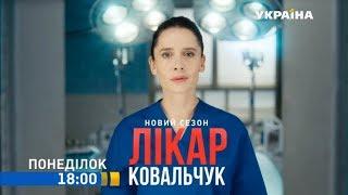 """Серіал """"Лікар Ковальчук-2"""" - по буднях на каналі """"Україна"""""""