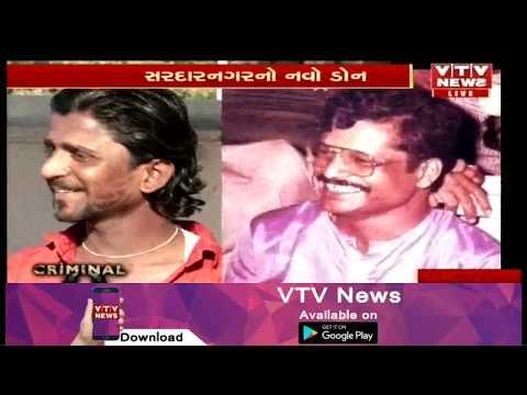 Ahmedabad Crime: Sardarnagarનો Don Ravi Bhil આખરે Policeના કબ્જામાં, Bhilwasમાં હતો આતંક | Vtv News