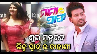 Mama Weds Papa//Odia New Upcoming Movie Of 2020//Ankit Kumar