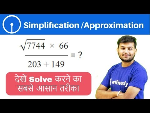 11:00 AM Math Magic by Sahil Sir |Simplification/Approximation Tricks | अबकी बार SBI पार I Day #03