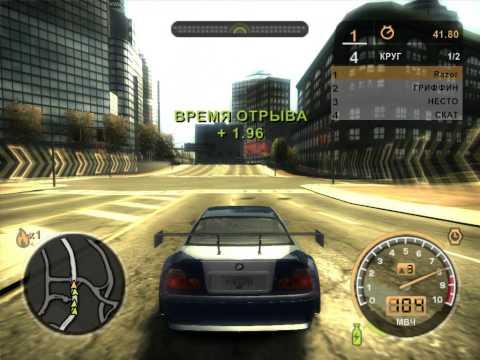 Need For Speed Most Wanted Опасный поворот Начальные гонки